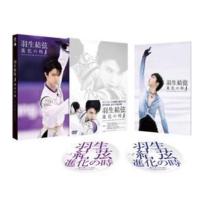 羽生結弦「進化の時」(DVD)/羽生結弦[DVD]【返品種別A】