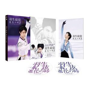 [先着特典付]羽生結弦「進化の時」(Blu-ray)/羽生結弦[Blu-ray]【返品種別A】|joshin-cddvd