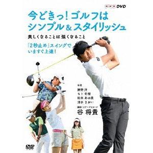 今どきっ!ゴルフはシンプル&スタイリッシュ 美しくなることは強くなること/ゴルフ[DVD]【返品種別...