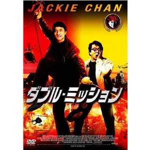 【おトク値!】ダブル・ミッション/ジャッキー・チェン[DVD]【返品種別A】