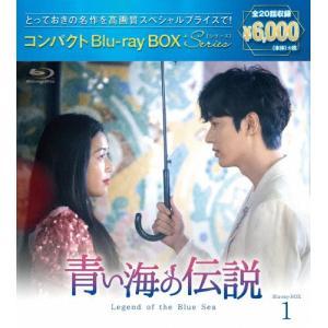 青い海の伝説 コンパクトBlu-ray BOX1[スペシャルプライス版]/イ・ミンホ[Blu-ray]【返品種別A】