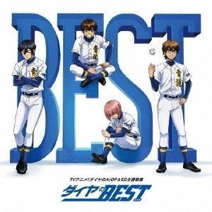 ダイヤのBEST/テレビ主題歌[CD]【返品種別A】|joshin-cddvd