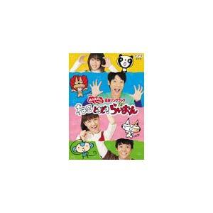 NHKおかあさんといっしょ 最新ソングブック「ね...の商品画像