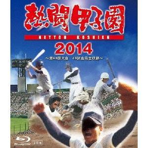 熱闘甲子園 2014 〜第96回大会 48試合完全収録〜/野球[Blu-ray]【返品種別A】