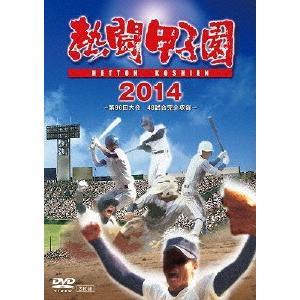 熱闘甲子園 2014 〜第96回大会 48試合完全収録〜/野球[DVD]【返品種別A】