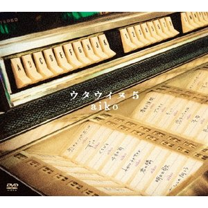 ウタウイヌ5【DVD】/aiko[DVD]【返品種別A】|joshin-cddvd
