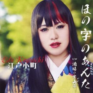 ほの字のあんた/江戸小町[CD]【返品種別A】|joshin-cddvd