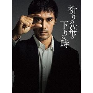 祈りの幕が下りる時 DVD 豪華版/阿部寛[DVD]【返品種別A】