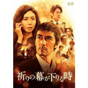 祈りの幕が下りる時 DVD 通常版/阿部寛[DVD]【返品種別A】