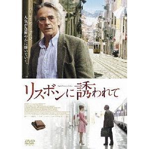 リスボンに誘われて/ジェレミー・アイアンズ[DVD]【返品種別A】|joshin-cddvd