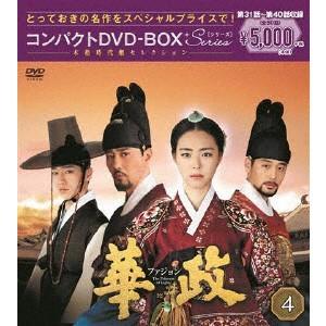華政[ファジョン] コンパクトDVD-BOX4<本格時代劇セレクション>/イ・ヨニ[DVD]【返品種別A】