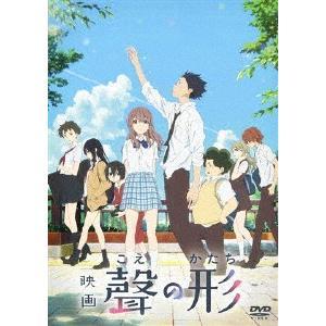 映画『聲の形』DVD/アニメーション[DVD]【返品種別A】|joshin-cddvd