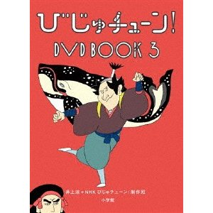 びじゅチューン! DVD BOOK3/教養[DVD]【返品種別A】