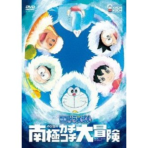 映画ドラえもん のび太の南極カチコチ大冒険【DVD】/アニメーション[DVD]【返品種別A】|joshin-cddvd