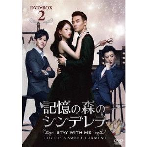 記憶の森のシンデレラ〜STAY WITH ME〜 DVD-B...