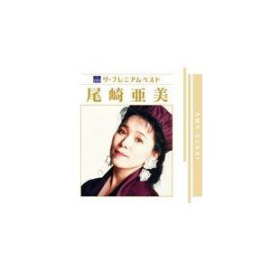 ザ・プレミアムベスト 尾崎亜美/尾崎亜美[CD]【返品種別A】|joshin-cddvd