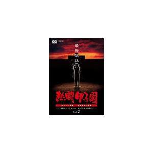 熱闘甲子園 最強伝説 vol.2 「奇跡のバックホーム」から「平成の怪物」へ/野球[DVD]【返品種別A】