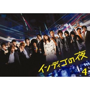 インディゴの夜 DVD-BOX 4/森口瑤子[DVD]【返品種別A】