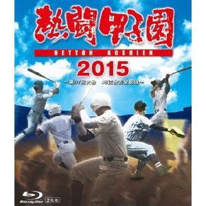 熱闘甲子園 2015/野球[Blu-ray]【返品種別A】