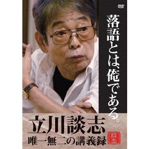 落語とは、俺である。―立川談志・唯一無二の講義録―/立川談志[DVD]【返品種別A】|joshin-cddvd