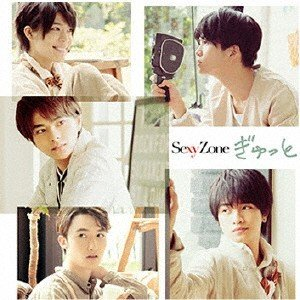 [枚数限定][限定盤]ぎゅっと(初回限定盤B)/Sexy Zone[CD+DVD]【返品種別A】 joshin-cddvd