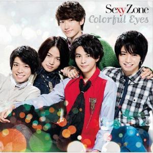 カラフル Eyes/Sexy Zone[CD]通常盤【返品種別A】|joshin-cddvd