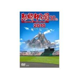 熱闘甲子園2010/野球[DVD]【返品種別A】