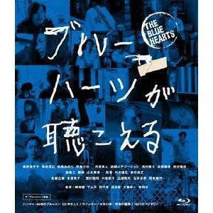 [枚数限定][先着特典:ポストカード]ブルーハーツが聴こえる/尾野真千子[Blu-ray]【返品種別A】 joshin-cddvd
