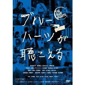 ブルーハーツが聴こえる/尾野真千子[DVD]【返品種別A】 joshin-cddvd