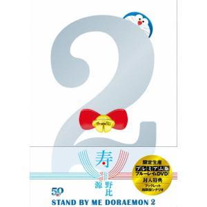 STAND BY ME ドラえもん 2 プレミアム版(ブルーレイ+DVD+ブックレット+縮刷版シナリオセット)/アニメーション[Blu-ray]【返品種別A】|Joshin web CDDVD PayPayモール店