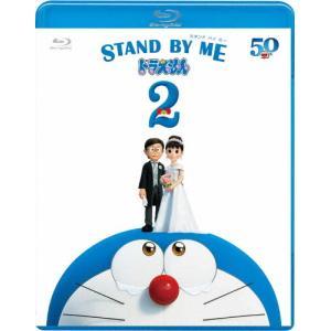STAND BY ME ドラえもん 2 ブルーレイ/アニメーション[Blu-ray]【返品種別A】|Joshin web CDDVD PayPayモール店
