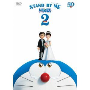 STAND BY ME ドラえもん 2 DVD/アニメーション[DVD]【返品種別A】|Joshin web CDDVD PayPayモール店