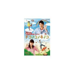 NHKおかあさんといっしょ 最新ソングブック「ドコノコノキノ...