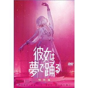 [枚数限定][限定版]彼女は夢で踊る 初回製造限定 DVD特別版/加藤雅也[DVD]【返品種別A】