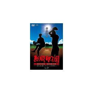 熱闘甲子園 最強伝説 vol.3 -「北の王者」誕生、そして「ハンカチ世代」へ-/野球[DVD]【返品種別A】
