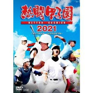 [先着特典付]熱闘甲子園 2021 〜第103回大会 46試合完全収録〜/野球[DVD]【返品種別A...