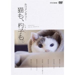 ネコメンタリー 猫も、杓子も。/ドキュメント[DVD]【返品種別A】