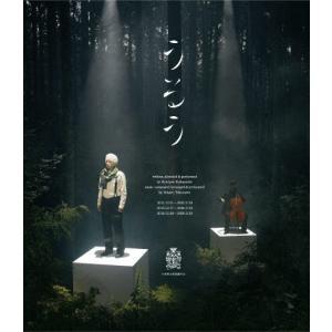 小林賢太郎演劇作品『うるう』Blu-ray/小林賢太郎[Blu-ray]【返品種別A】