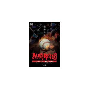熱闘甲子園 最強伝説 Vol.1 〜「やまびこ打線」から「最強コンビ」へ〜/野球[DVD]【返品種別A】
