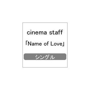 Name of Love/cinema staff[CD]【返品種別A】
