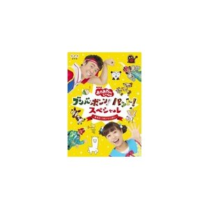 [先着特典付]NHK「おかあさんといっしょ」ブンバ・ボーン! パント!スペシャル 〜あそび と うたがいっぱい〜/小林よしひさ,上原りさ[DVD]【返品種別A】