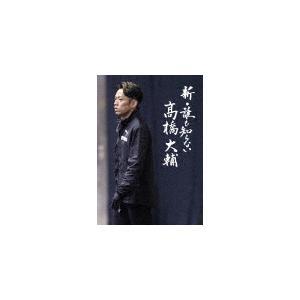 新・誰も知らない高橋大輔DVD/高橋大輔[DVD]【返品種別A】