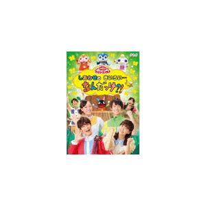 [先着特典付]NHK「おかあさんといっしょ」ファミリーコンサート しあわせのきいろい…なんだっけ?!/花田ゆういちろう,小野あつこ[DVD]【返品種別A】