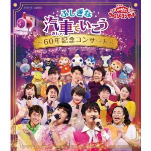 [先着特典付]NHK「おかあさんといっしょ」ファミリーコンサート ふしぎな汽車でいこう 〜60年記念コンサート〜[Blu-ray]【返品種別A】