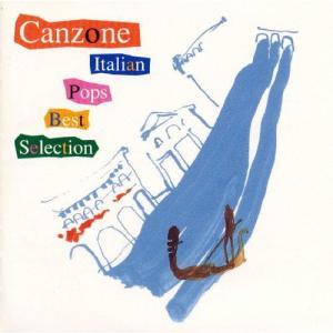 [枚数限定]カンツォーネ〜イタリアン・ポップス・ベスト・セレクション/オムニバス[CD]【返品種別A】