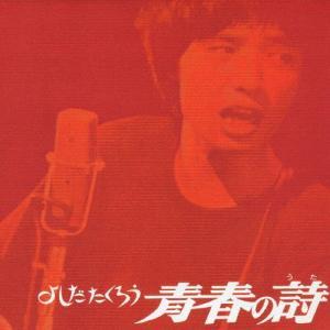 よしだたくろう 青春の詩/吉田拓郎[CD][紙ジャケット]【返品種別A】|joshin-cddvd