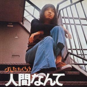 よしだたくろう 人間なんて/吉田拓郎[CD][紙ジャケット]【返品種別A】|joshin-cddvd