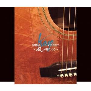 伊勢正三LIVE BEST〜風が聴こえる〜/伊勢正三[CD+DVD]【返品種別A】|joshin-cddvd