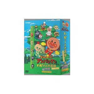 [枚数限定][限定版]それいけ!アンパンマン ハピーの大冒険 ハッピーBOX/アニメーション[DVD]【返品種別A】|joshin-cddvd