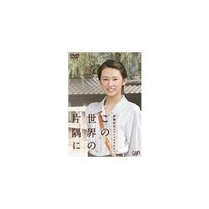 終戦記念スペシャルドラマ この世界の片隅に/北川景子[DVD]【返品種別A】